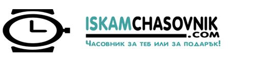 IskamChasovnik.com - най-хубавите часовници на най-ниските цени. Поръчай с обща доставка!